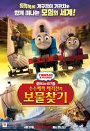 토마스와 친구들: 수수께끼 해적선과 보물찾기